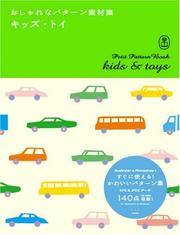 Cover of: Petite Pattern Book - Kids & Toys