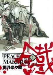 Cover of: 1 (PEACE MAKER Kurogane) (in Japanese)