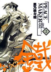 Cover of: 2 (PEACE MAKER Kurogane) (in Japanese)