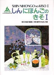 Cover of: Shin Nihongo No Kiso I