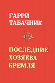 Cover of: The Last Masters of the Kremlin