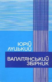 Cover of: Vaplitianskyi zbirnyk (The VAPLITE Collection)
