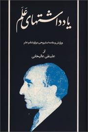 Cover of: Alam Diaries: Vol Two: (Years: 1349, 1351 / 1971,1972)