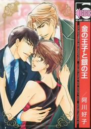 Cover of: Golden Prince And Argent King | Kouko Agawa