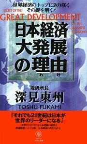 Cover of: Secret of the Great Development of the Japanese Economy | Toshu Fukami