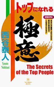 Cover of: The Secrets of the Top People | Yasuto Nishitani