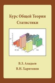 Cover of: General Theory of Statistics | Victor Aladjev