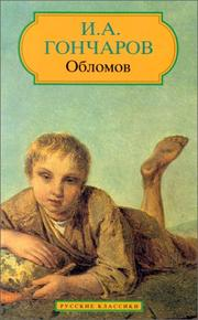 Cover of: Oblomov (Classiques Russes)