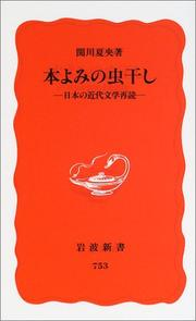 Cover of: Honyomi no mushiboshi