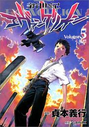 Cover of: Neon Genesis Evangelion Vol. 5 (Shin Seiki Ebangerionn) (in Japanese)