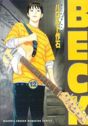 Cover of: Beck Vol. 12 (Beck) (in Japanese)