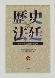Cover of: Rekishi no hōtei by