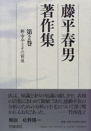 Cover of: Shin kokin to sono zengo