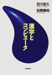 Cover of: Kanji to konpyuta