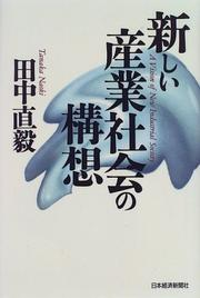 Cover of: Atarashii sangyo shakai no koso