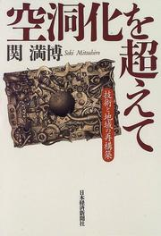 Cover of: Kudoka o koete