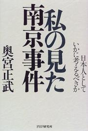 Cover of: Watakushi no mita Nankin Jiken