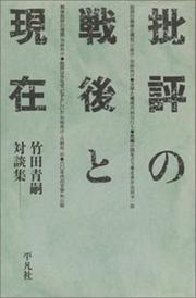 Cover of: Hihyo no sengo to genzai