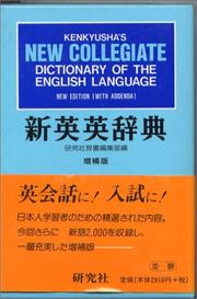 Cover of: New Collegiate Dictionary of the English Langu