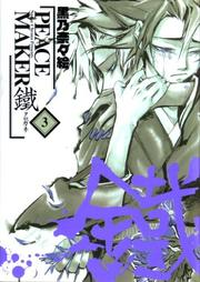 Cover of: 3 (PEACE MAKER Kurogane) (in Japanese)