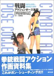 Cover of: Combat Action Pose Collection