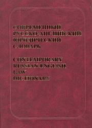 Cover of: Contemporary Russian-english Law Dictionary | I. I. Borisenko