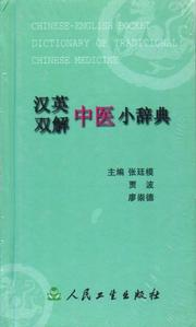 Cover of: English Pocket Dictionary of Traditional Chinese Medicine