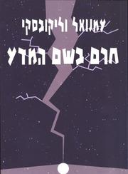 Cover of: Stargazers and Gravediggers (Hebrew translation)