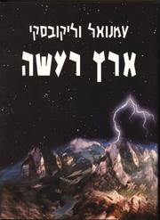Cover of: Earth in Upheaval (Hebrew translation)