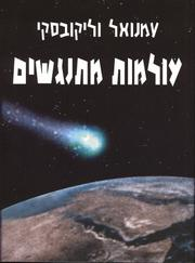 Cover of: Worlds in Collision (Hebrew translation)