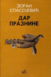 Cover of: DAR PRAZNINE