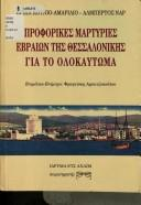 Cover of: Prophorikes martyries Hevraiōn tēs Thessalonikēs gia to Holokautōma