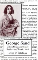 George Sand and the nineteenth-century Russian love-triangle novels by Dawn D. Eidelman