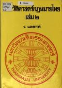 Cover of: Prawattisāt kotmāi Thai