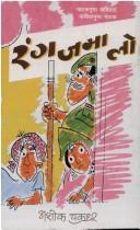 Cover of: Raṅga jamā lo