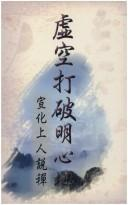Cover of: Secrets Of The Five Elements (虛空打破明心地)