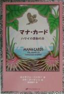 Cover of: Mana Cards | Catherine Kalama Becker