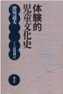 Cover of: Taikenteki jido bunkashi