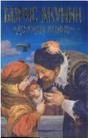 Cover of: Detskaia kniga