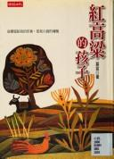Cover of: Hong gao liang de hai zi (In Traditional Chinese NOT in English)