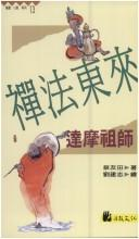 Cover of: Chan fa dong lai