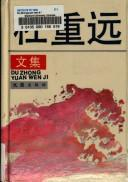 Cover of: Du Zhongyuan wen ji =