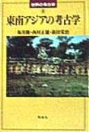 Cover of: Tōnan Ajia no kōkogaku