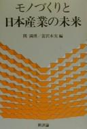 Cover of: Monozukuri to Nihon sangyō no mirai