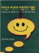 Cover of: Sefer ha-humor ha-Yehudi ha-gadol