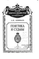 Cover of: Genetika i sudʹby