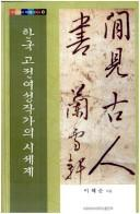 Cover of: Han'guk ŭi chŏntʻong konggan