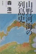 Cover of: Sanʾya kakai no rettōshi