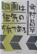 Cover of: Eiga wa kyōki no tabi de aru