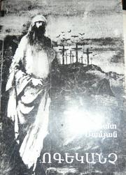 Cover of: Ogekanchʻ